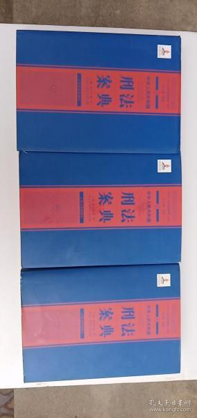 中华人民共和国案典系列-中华人民共和国刑法案典(精装)