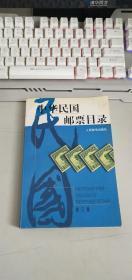 中华民国邮票目录:1912-1949:修订版