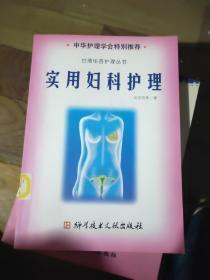 实用妇科护理
