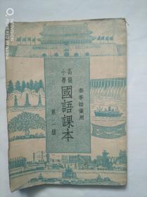 高级小学国语课本(第二册,春季始业用)