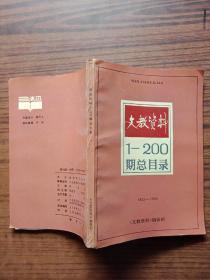 文教资料1-200期总目录1972-1992