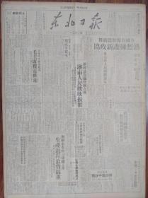 东北日报【江西人民政府成立,闽中沙县解放】