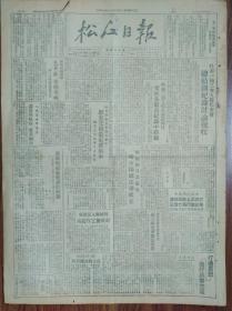 松江日报【毕节、泸县、龙穴岛解放,松江青年创刊号】