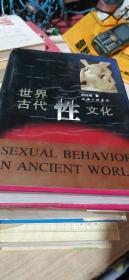 世界古代性文化