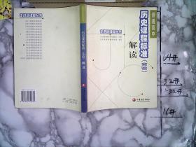 普通高中历史课程标准(实验)解读