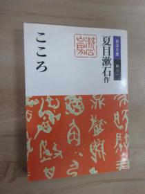 日文书  岩波文库   夏目漱石作  共300页   详见图片