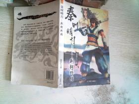秦时明月-荆轲外传