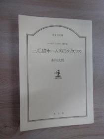 日文书  长篇推理小说    山阴路杀人事件