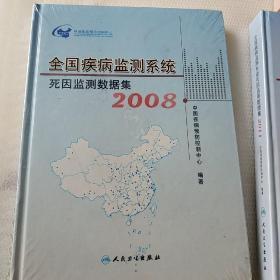 全国疾病监测系统死因监测数据2008
