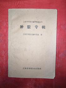 稀缺经典丨肿胀专辑(仅印5150册)1960年初版,内收大量秘方验方,存世量稀少!详见描述和图片