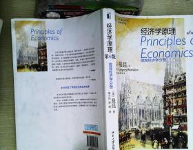 经济学原理:微观经济学分册(第6版)   有笔迹