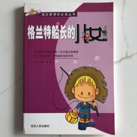 格兰特船长的儿女 语文新课标必读丛书