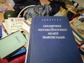 俄文 理科