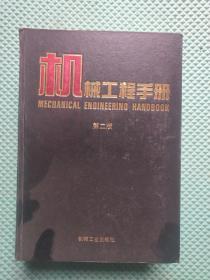 机械工程手册 第二版.