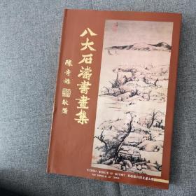 八大石涛书画集(16开漆面精装带护封 1984年2月初版)
