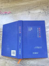 策展人手册(精装)