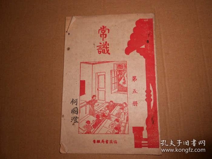 常识-第五册-四五十年代课本
