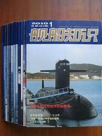 《舰船知识》2010年全年