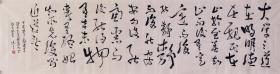 王丞手绘真迹 国学经典《大学》开篇词286