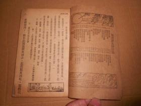 复兴国语教科书-初小第五册-民国三十年