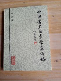 中国著名目录学家传略 作者签名本 一版一印