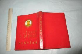 毛主席手书选集(红皮塑精装 封面主席军装彩像 内7页主席像 262页 罕见!32开品如图 )