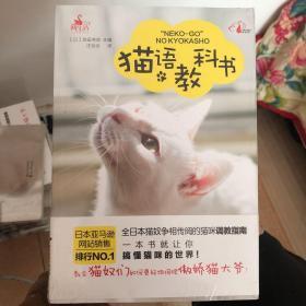 猫语教科书 保证正版!
