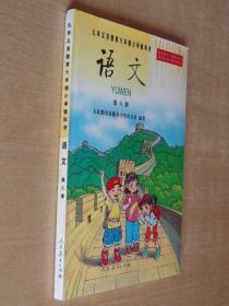 九年义务教育六年制小学教科书 语文 第八册