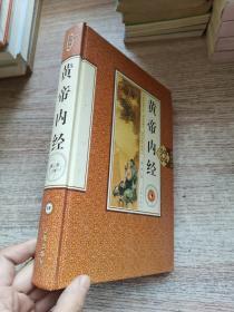 黄帝内经(4)