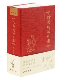 十竹斋笺谱日历2020年 (精装 全一册)