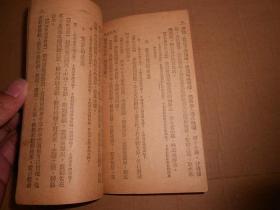 复兴自然教科书 高小第一册-民国二九年