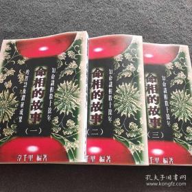 命相的故事(1 2 3 册)