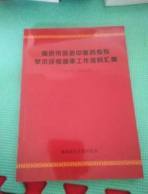 南京市名老中医药专家学术经验继承工作资料汇编(1991年――2001年)