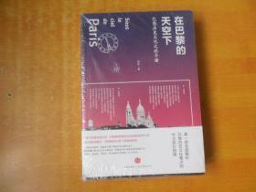 在巴黎的天空下 巴黎历史文化之旅手册+巴黎历史文化人物手册(2本合售)未拆封