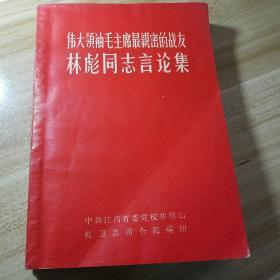 伟大领袖毛主席最亲密的战友林彪同志言论集