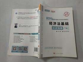 中华会计网校2019年初级会计师职称考试教材初级  经济法应试指南(下册)