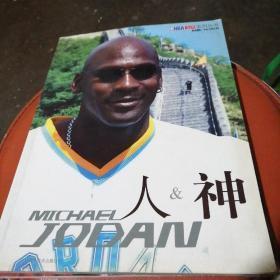NBA时空系列丛书:人&神