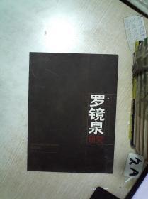罗镜泉 研究 当代中国画名家研究丛书 第2辑 花鸟卷