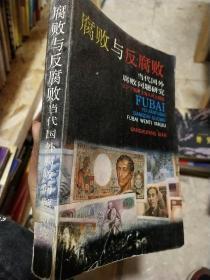 腐败与反腐败当代国外腐败问题研究