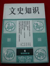 《文史知识》1981年第1期(创刊号)