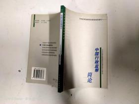 中国行政监察简论——纪检监察业务简明教程