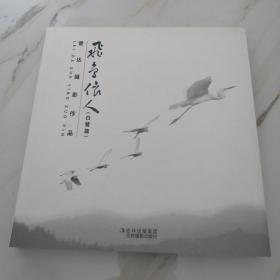 飞鸟依人 雷达摄影作品(白鹭篇)