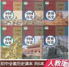 部编版人教版初中历史课本7-9年级上下全套6本教材课本教科书