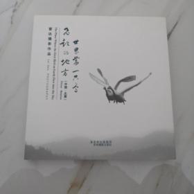 世界第一只鸟飞起的地方 中国北票