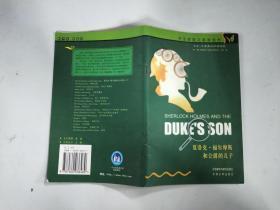 福尔摩斯和公爵的儿子