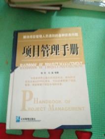 项目管理手册
