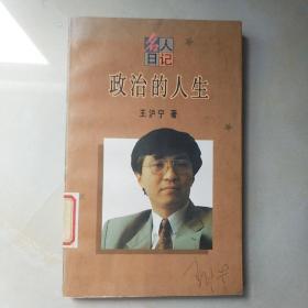 政治的人生:王沪宁(1995年一版一印)  [正版书现货馆藏书 ]