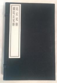 比丘尼传、续比丘尼传(金陵刻经处线装书)