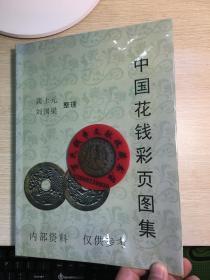 中国花钱彩页图集