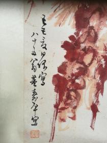 董寿平 红松图